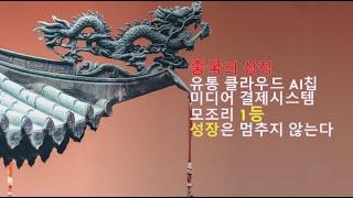 중국의 상징 알리바바[가치 성장주의 교과서]