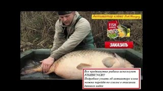 Активатор клева рыбы  Все для рыбалки(Активатор клева рыбы - Fishhungry. Заказывай сейчас! http://goo.gl/QzNyiG Активатор клева,зимний активатор клева,Актива..., 2015-12-21T11:52:15.000Z)