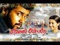 Mounam Pesiyadhe - BGM Jukebox - Yuvan Shankar Raja Download MP3
