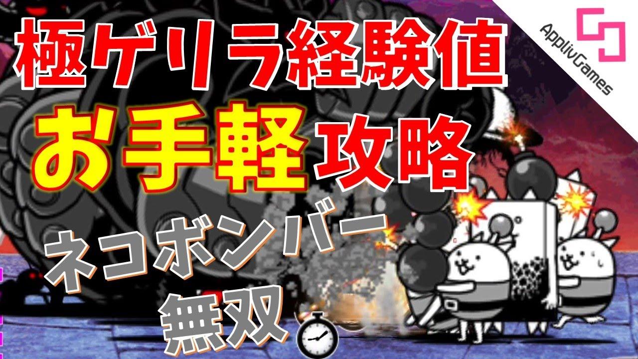 にゃんこ大戦争 ネコアップル