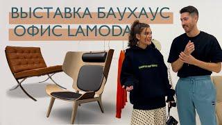 Стильный офис Lamoda мебельная выставка Баухаус идеальные бьюти гаджеты