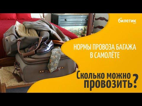 НОРМЫ И ПРАВИЛА провоза багажа в самолёте. Сколько можно брать с собой багажа?