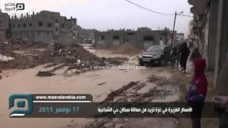 مصر العربية | الامطار الغزيرة في غزة تزيد من معاناة سكان حي الشجاعية