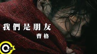 曹格 Gary Chaw【我們是朋友 A Friend】Official Music Video