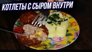 Котлеты с сыром внутри лайфхак Рецепт домашних котлет с сыром внутри