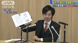 東京都議会で去年8月、「都民ファーストの会」が質問を作る際に参考とし...