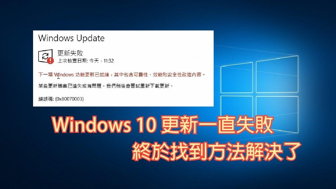 Windows更新一直失敗?終於找到方法解決了 - YouTube
