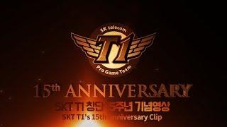SKT T1's 15th Anniversary