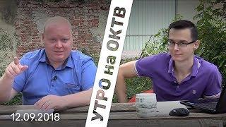 Кремль одобрил дуэль с Навальным - Утро на ОКТВ | 12 сентября