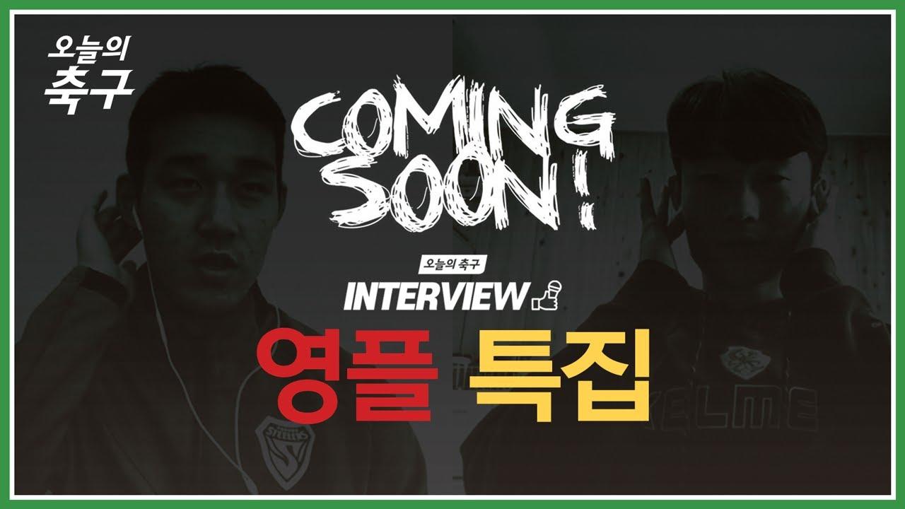 [예고]K리그 최고의 영플레이어 둘이 만나면?ㅣK LEAGUE #오축인터뷰