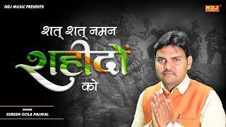 शत शत नमन शहीदों को - पुलवामा में शहीद हुए जवानों को समर्पित भावपूर्ण गीत - Suresh Gola - NDJ Music