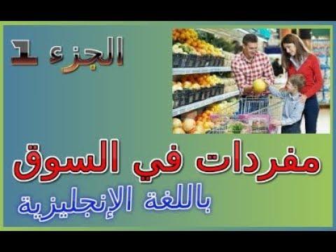 0f8702373034d مفردات في السوق ( السوبرماركت ) باللغة الإنجليزية - الجزء الأول - Shopping  English vocabulary