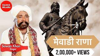 Mewadi rana - Maharana pratap song   sawan khan manganiyar   HARSH Studio   mewadirana   maharana  