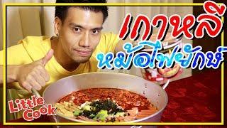 กินจุ หม้อไฟเกาหลี หม้อยักษ์! (เผ็ดมว๊ากกก กก ก) | Thai Pro Eater