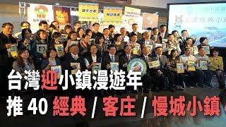 2019年の台湾旅行なら小都市観光がおすすめ