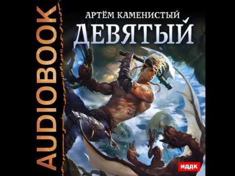 "2001165 Glava 01 Аудиокнига. Каменистый Артём ""Девятый. Книга 1."""