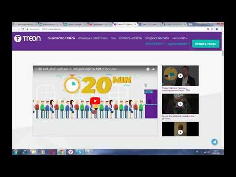 Treon - блокчейн-токен Ethereum и электронный кошелек