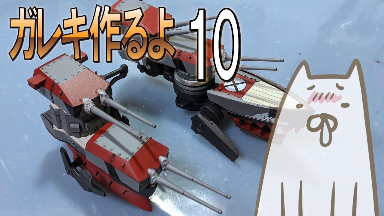 #10【フィギュア製作実況/Figure Making】アズールレーン プリンツ・オイゲンを作る/Prinz Eugen from AZUR LANE