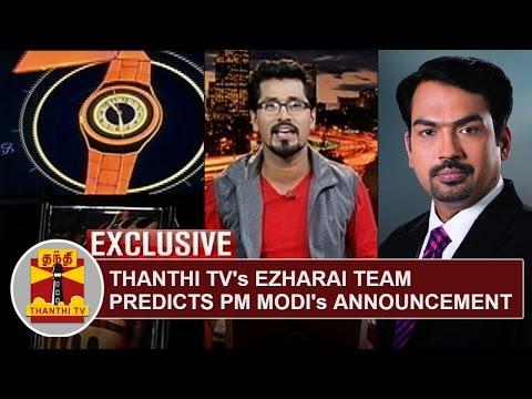 Thanthi TV's Ezharai Team predicts PM Modi's Announcement a Day Ago | Thanthi TV