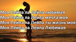 Alex Andreev   Лейла Lyrics Текст Премьера 2019
