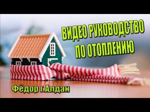 Видео руководство по отоплению. Заказчик Фёдор г Алдан. Отопление в коттедже.