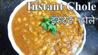 Instant Punjabi Chole without Garlic or Onion | Punjabi Chole recipe | Without Baking Soda