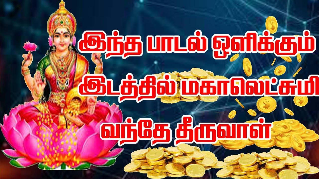 Download aiswaryam arulkum Mahalaksmi songs/friday song/selvam kolikkum mahalaksmi