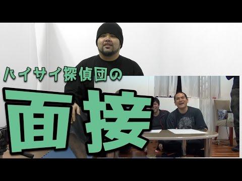 ハイサイメンバーの面接【新メンバー】