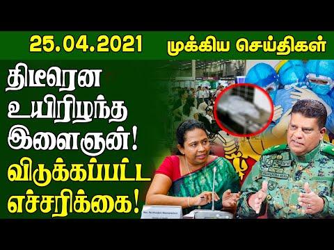 இலங்கையின் இன்றைய செய்திகள் - 25-04-2021 | Jaffna News Today | SriLanka News Today Tamil