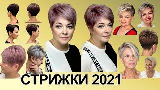 СТРИЖКИ pixi kurzehaare 2021 НА КОРОТКИЕ ВОЛОСЫ 60
