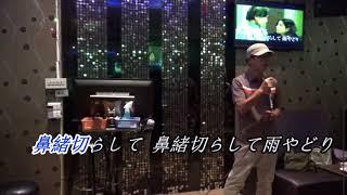 森進一 夜の走り雨 作詞:千家和也 作曲:鈴木邦彦.