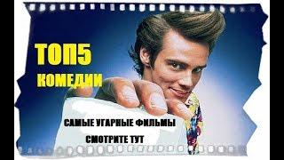 Лучшие комедии XXI века ТОП5