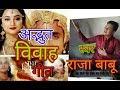 Download मैथिली विवाह गीत//Maithili vivah geet// Hariyar bansaba ke dalba /by Thakur Raja Babu/ Ram sevak tha MP3 song and Music Video