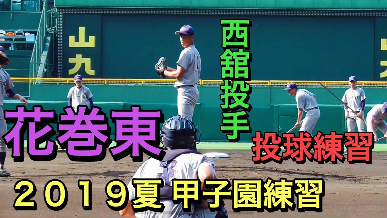 花巻東高野球部2019メンバー出身...