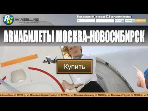 Авиабилеты Москва-Новосибирск купить!