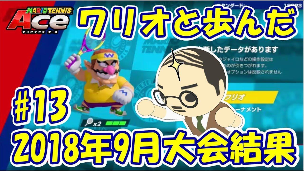 【マリオテニスエース】オンライントーナメント9月大会の結果発表!新たに2つの技をゲットだぜ! #1