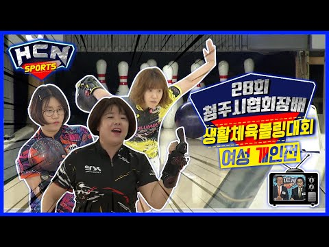 [HCN스포츠]제28회 청주시협회장기 볼링대회_여자개인전