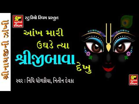 SHRINATHJI NEW SONGS /2017/ AAKH MARI UGHDE TYA SHRIJIBAVA DEKHU
