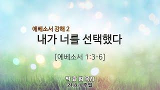 2021년 8월 1일 4부 주일예배 (청년부예배)