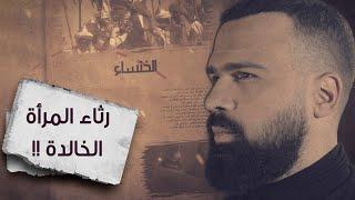 رثاء الخنساء ، قصة لن ينساها التاريخ ! - برنامج القصة   مع حسن هاشم