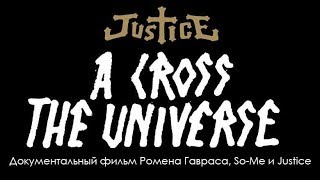 Justice - A Cross the Universe (RUS)