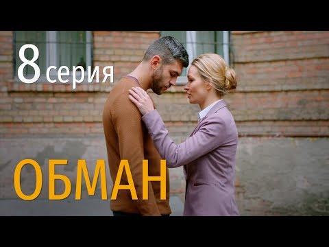 ОБМАН. СЕРИЯ 8. Мелодрама 2019!