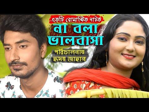 না বলা ভালবাসা | New Bangla Natok | Na Bola Valobasa | By Raj BD.2019