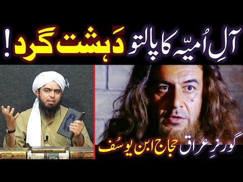 Must Watch | Hajjaj bin Yousuf ki haqeeqat by Engineer Muhammad Ali Mirza