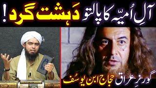 Hajjaj Bin Yousuf ki HAQEEQAT ??? Umer Bin Abdul Aziz ki KHELAFAT ??? (Engineer Muhammad Ali Mirza)