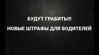 БУДУТ ГРАБИТЬ! Медведев предложил подумать о новых штрафах для водителей..