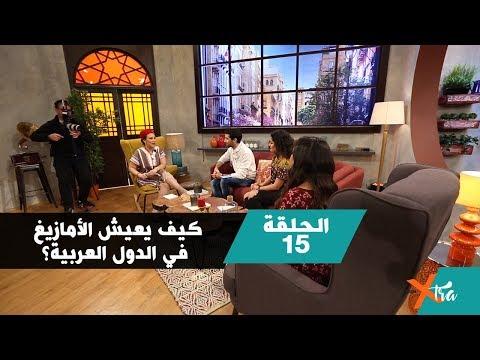 كيف يعيش الأمازيغ في الدول العربية؟  الحلقة 15 - الجزء 1-  بي بي سي إكسترا  - 09:21-2018 / 1 / 11