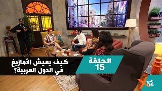 كيف يعيش الأمازيغ في الدول العربية؟  الحلقة ١٥ - الجزء ١-  بي بي سي إكسترا