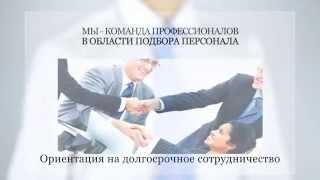 Подбор персонала через кадровое агентство(Рекрутинговое агентство «Персонал Санкт-Петербург» предлагает Вашей компании услуги по формированию..., 2014-11-03T19:49:06.000Z)