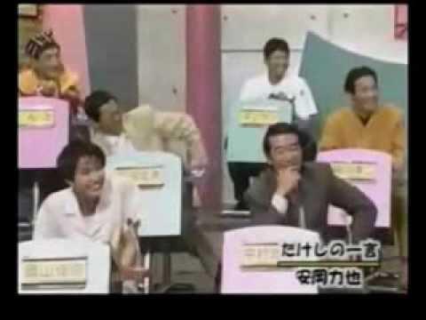 【喜劇 ビートたけし】平成教育委員会 コメント集